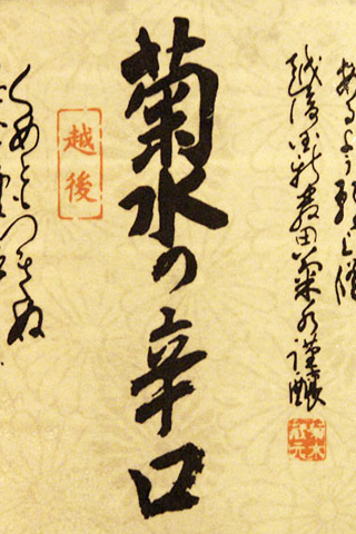 Chinese Calligraphy iPhone Wallpaper