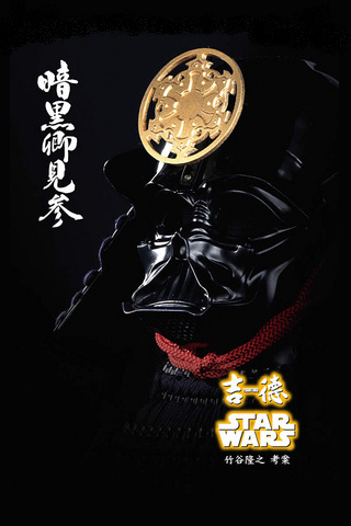 Samurai Darth Vader IPhone Wallpaper
