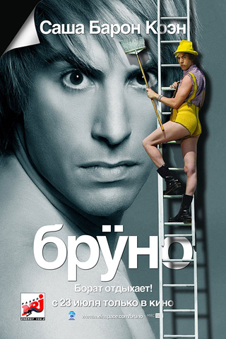 Bruno Movie Ad iPhone Wallpaper