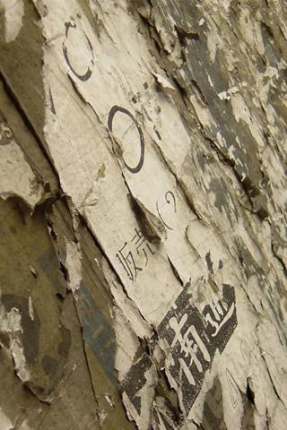 Peeling Paper iPhone Wallpaper