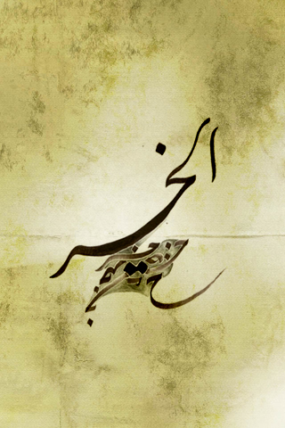 arabic wallpaper. iPhone wallpapers and iPod